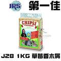 [第一佳水族寵物] 德國JRS【草莓香木屑J28 20L】清新草莓香 除臭 強吸收力 無塵無菌