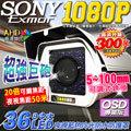 監視器 5-100mm 36顆8φ AHD 百萬高清1080P SONY晶片 監視器攝影機 大燈紅外線燈 戶外防護罩 可調式鏡頭 960H 720P