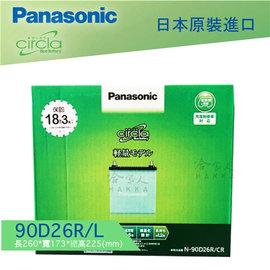 【 Panasonic 藍電池 】 國際牌 90D26L R 好禮四選一 80D26L R M G 25 35 37 EX 45 50 Infiniti蓄電瓶