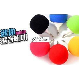 G K SHOP 迷你小音箱 糖果色氣球音箱 手機 平板 喇叭 小音箱 3.5mm 音頻