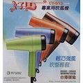 # 買到賺到 #最新全新好馬吹風機CY-913[4色可選]((950w/台灣製造/老品牌/輕巧)