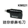 【喬尚拍賣】KM021迷你型電動修鼻毛刀