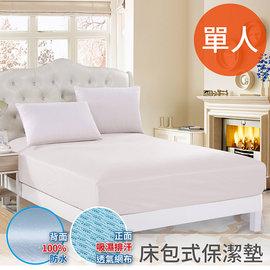 【CERES】看護級針織專利透氣防水。床包式 單人 保潔墊/ 白色(B0604-WS)