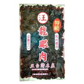 *《汪》特級 台灣龍眼肉 600g/盒