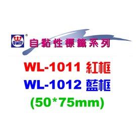 華麗牌 WL-1011/ 1012一般標籤50*75mm(紅框/ 藍框)