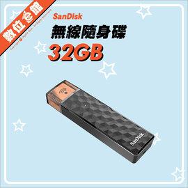 群光 貨【 e館】Sandisk Connect WS4 32GB 32G 無線隨身碟 W