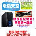 電腦天堂】華碩B365M『絕地求生』第九代I5 9400F/強顯GTX1060 6G/8G/1TB/550瓦 可到付