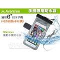 【新家3C生活館】Avantree Walrus 運動音樂手機防水袋 (可接防水耳機) 附頸掛吊繩 iPhone 6 Plus 可用 防水套 臂套 游泳/浮潛皆適用