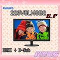 『高雄程傑電腦』 PHILIPS 飛利浦 223V5LHSB2 液晶螢幕 22型 寬螢幕