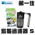 [第一佳 水族寵物]日本SUISAKU水作〔F-0032〕烏龜過濾器 S