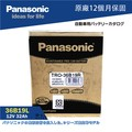 【 國際牌電池 】Panasonic 34B19R NS40 FIT SWIFT 38B19L 【哈! 家人!】