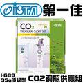 [第一佳水族寵物] 台灣伊士達ISTA【CO2鋼瓶供應組 I-689 95g 頂級型】二氧化碳 立掛兩用 溶解率佳 免運