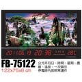 鋒寶 電子鐘 FB-75122型 迎客松 電子鐘 萬年曆 電子日曆