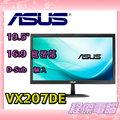 『高雄程傑電腦』 ASUS 華碩 VX207DE 20型 不閃屏螢幕 寬螢幕