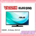 『高雄程傑電腦』 ASUS 華碩 VA321H 液晶螢幕 32型 寬螢幕