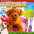 【🐱🐶培菓桃園48H出貨🐰🐹】DYY》寵物塑膠腳掌包覆睡床(附植絨墊) M號