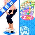 台灣製造 足部按摩拉筋板(福利品)P260-730M--Z(腳底按摩器按摩墊.多角度易筋板足筋板.平衡板美腿機.多功能健身板.運動...