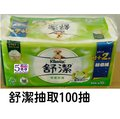 【1768購物網】舒潔棉柔舒適優質抽取式衛生紙加量包 100抽 一箱60包