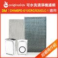 強效兩入組OriginalLife空氣清淨機濾網《適用3M:CHIMSPD-01UCRC-1/01UCRC-2/02UCLC-1超濾淨型》除甲醛