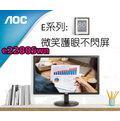 『高雄程傑電腦』AOC 艾德蒙 E2280SWN 22型 寬螢幕