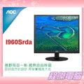 『高雄程傑電腦』AOC 艾德蒙 I960Srda 液晶螢幕19型 IPS 寬螢幕