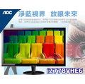 『高雄程傑電腦』AOC 艾德蒙 I2778VHE6 液晶螢幕 27型 IPS-ADS 不閃屏 寬螢幕