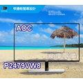 『高雄程傑電腦』AOC 艾德蒙 P2479VW8 液晶螢幕 24型 PLS 寬螢幕 極薄邊框 超美型 不閃屏