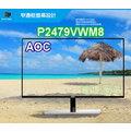『高雄程傑電腦』AOC 艾德蒙 P2479VWM8 液晶螢幕 24型 PLS 寬螢幕 極薄邊框 超美型 不閃屏