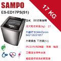 SAMPO聲寶【ES-ED17PS(S1)】17KG變頻洗衣機