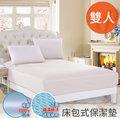 【CERES】看護級針織專利透氣防水。床包式雙人保潔墊/ 白色(B0604-WM)