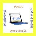 ☆天辰3C☆中和 Surface Pro 3 輕薄筆電 i5 4G 128G 搭配 跳槽NP 台哥大4G 1399方案