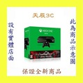 ☆天辰3C☆中和 XBOX ONE 戰爭機器究極版 主機包 黑色 500G 搭配 跳槽NP 中華電信4G 1136方案
