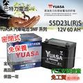 (巴特力)YUASA 湯淺汽車電瓶 ( 免保養 55D23L )MAZDA 2 MAZDA3 MAZDA5 M2 M3 M5 ESCAPE LANCER VIRAGE COLT PLUS