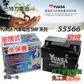 (巴特力) 湯淺YUASA 汽車電瓶(免保 55566) 55457 / 56220 / GR96R GOLF FOCUS