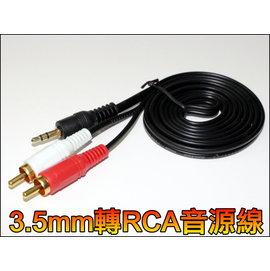 【大賣家】T029 3.5mm 公轉 RCA 雙公 AV線 喇叭線 音源線轉AV 耳機線 音源線 1.5米 雙聲道