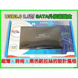 【大賣家】PC04-2 WBTUO USB 3.0 2.5 吋硬碟 外接盒 支援3TB SATA硬碟 全鋁合金拉絲氧化材質 絕對高品質 大廠晶片