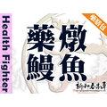 藥燉鰻魚【藥膳料理包】【新和春本草】【新和春中藥房】