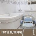 【感恩使者】可掀扶手洗澡椅 ZHTW1722(完成品無需組裝- 日本企劃/台灣製)