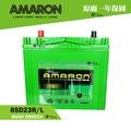 【 AMARON 愛馬龍 】 85D23 MAZADA  馬自達 MPV CX9 蓄電池 汽車電池 汽車電瓶 55D23