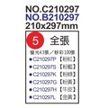 【鶴屋  1格】(5號)白色電腦標籤貼紙 20張/包電腦標籤貼紙 (Herwood)(C210297)(210X297mm)(影印/噴墨/雷射三用貼紙)