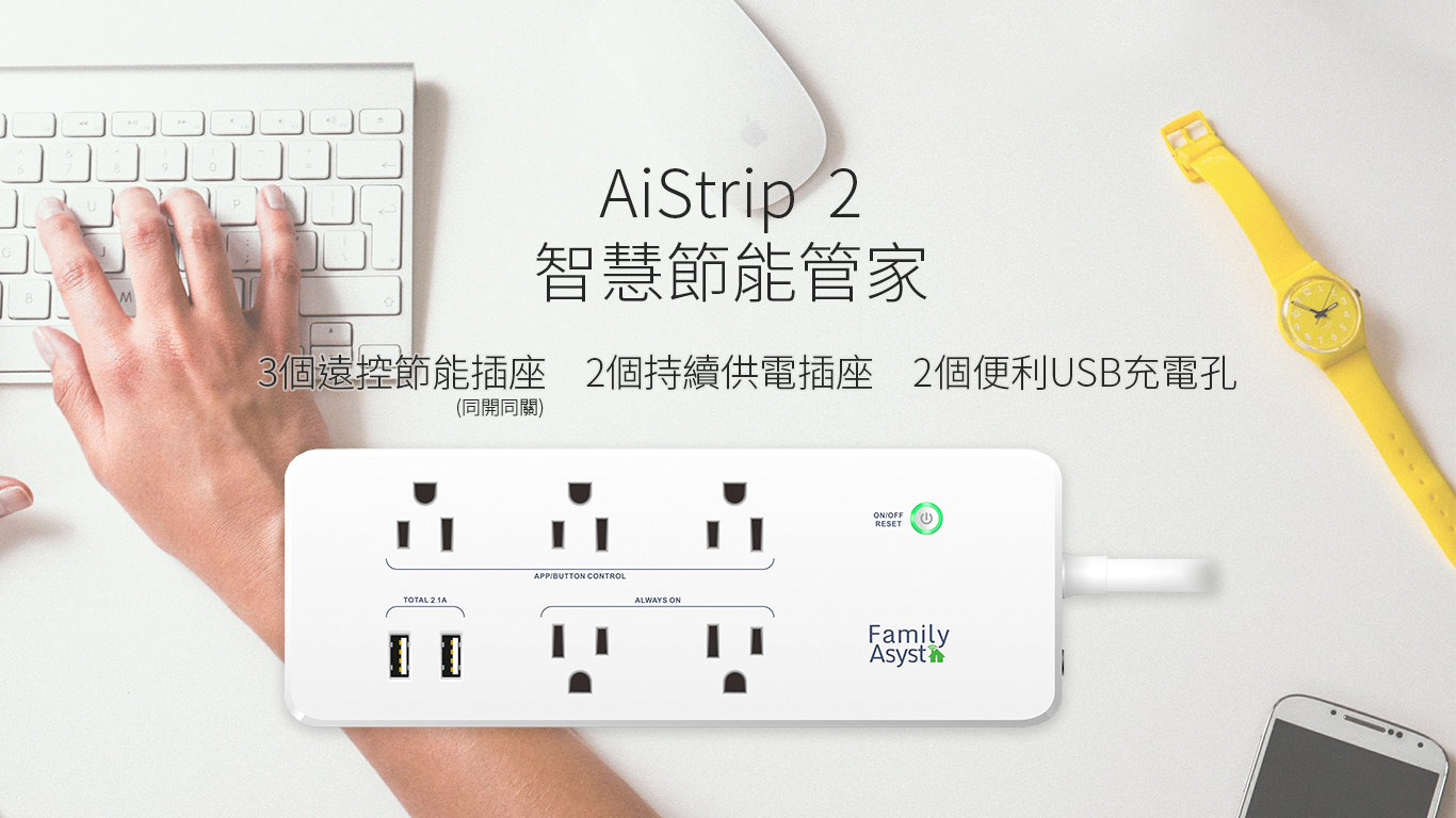 FamilyAsyst AiStrip 2 會賺錢的安全延長線智慧節能管家,防突波,自動吸收異常電力突波,過載自動斷電,異常自動發訊息,4秒自動斷開,三千萬產品責任險,14AWG 3x2.08mm2安全電纜線,APP控制,電力監控,節能電費計算,5插3孔2USB充電 1.8米延長線