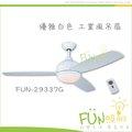 [Fun照明]52 寸(吋) DC直流省電馬達 LED 16W 暖白光 吊扇 設計師款 杏仁白 工業風 附六段遙控器