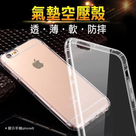 四周全包式防撞手機保護套 5.5吋 iPhone 6/ 6S Plus I6+ IP6S+ 清水套 防摔防撞 TPU軟套 手機套/ 手機殼/ 保護殼...