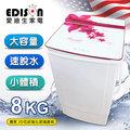 【EDISON愛迪生】8KG大容量強化玻璃上蓋脫水機/夢幻百合 (E0728-P)
