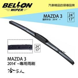 BELLON MAZDA 3 15 16 年 專用雨刷 免運 MAZDA 專用雨刷 兩入   贈摩德 雨刷精 24吋 * 17吋 雨刷 哈家人