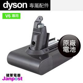 [建軍電器]加購區-Dyson原廠電池(DC62 DC74 V6 SV系列用)~~~~~(限購買主機,始可用此價格加購一組)