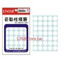 【龍德 LONGDER】 LD-1010 白圓 標籤貼紙/自黏標籤 420P