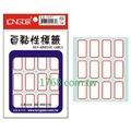 【龍德 LONGDER】LD-1017 紅框 標籤貼紙/自黏標籤 180P(1盒20包)