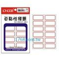 【龍德 LONGDER】 LD-1029 紅框 標籤貼紙/自黏標籤 144P