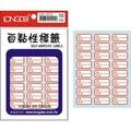 【龍德 LONGDER】 LD-1072 紅框 標籤貼紙/自黏標籤 340P